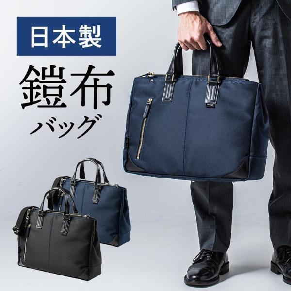 ビジネスバッグメンズナイロン日本製2WAYブリーフケース軽量通勤豊岡鞄ビジネスバック