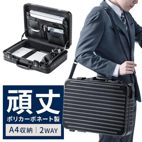 アタッシュケース A4 ビジネス バッグ メンズ  パソコン収納 13.3型 スタイリッシュ ハードケース アタッシェケース ジュラルミンケース アタッシュケース