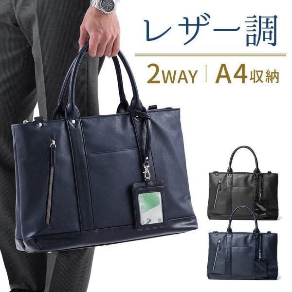 ビジネスバッグメンズ合皮レザー2WAY大きめ大容量おしゃれA4バックバッグ