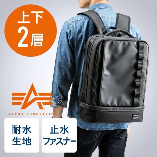 リュックリュックサックメンズバックパックビジネスリュック ALPHA アルファ2層式通勤通学 PC対応(即納) sanwadirect