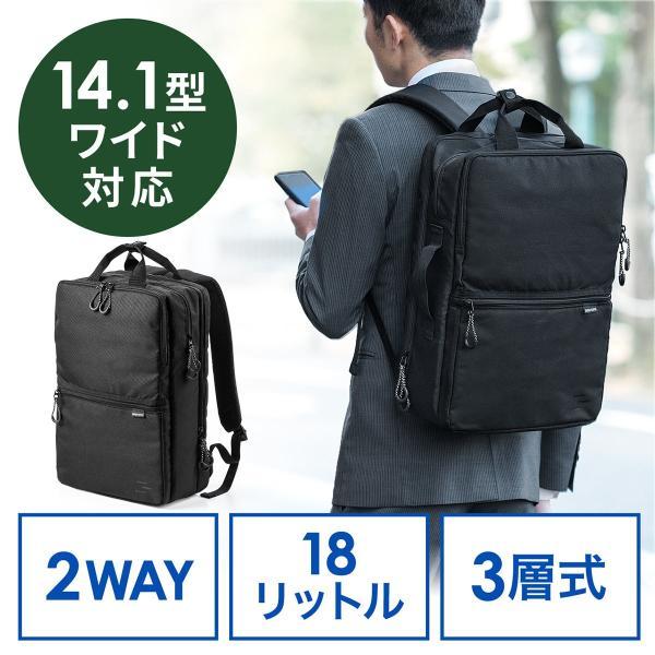 ビジネスリュック メンズ リュック 大容量 軽量 3層式 リュックサック スリム パソコンバッグ PC対応(即納) sanwadirect 21