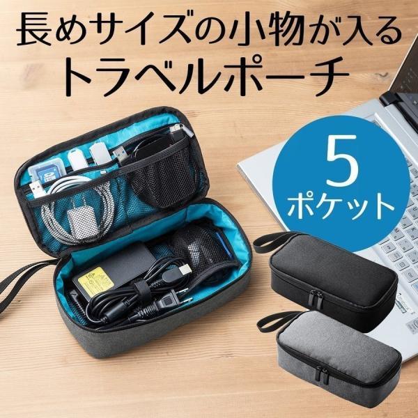 ケース トラベルポーチ ポーチ 収納 旅行 便利グッズ ガジェットポーチ(即納)|sanwadirect