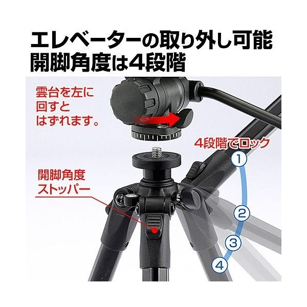 三脚 一眼レフ カメラ ビデオカメラ 150cm 三脚(即納) sanwadirect 04