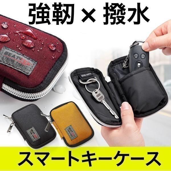 キーケース メンズ キーカバー スマートキー 鍵 収納 インテリジェント 車 カー用品 高耐久 おしゃれ コンパクト|sanwadirect