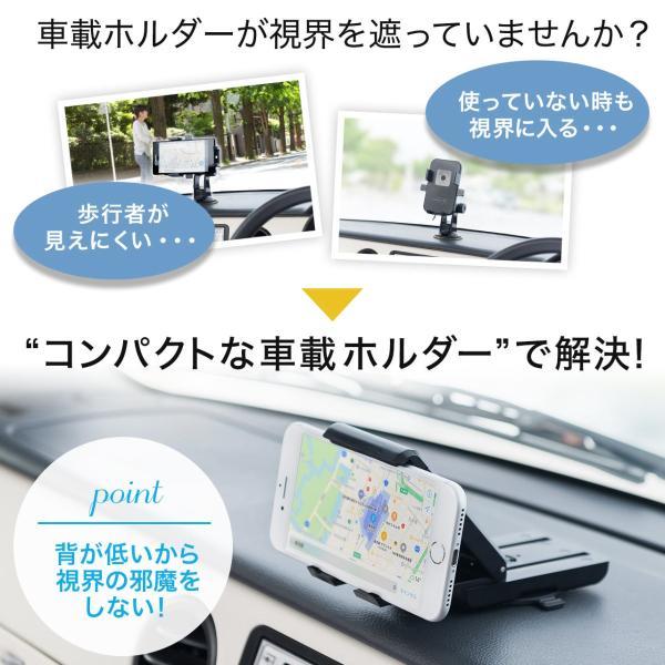 スマホホルダー 車載 スマホスタンド 車載ホルダー iPhone コンパクト 車 車載用品(即納)|sanwadirect|02