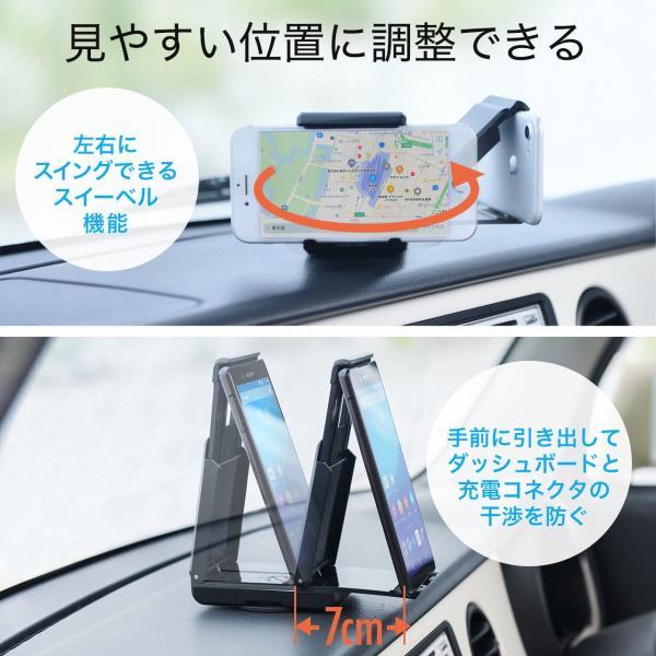 スマホホルダー 車載 スマホスタンド 車載ホルダー iPhone コンパクト 車 車載用品(即納)|sanwadirect|07