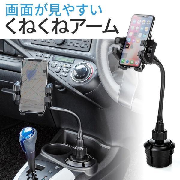 スマホホルダー 車載 スマホスタンド 車載ホルダー フレキシブルアーム ドリンクホルダー カップホルダー iPhone 車 車載用品(即納)|sanwadirect