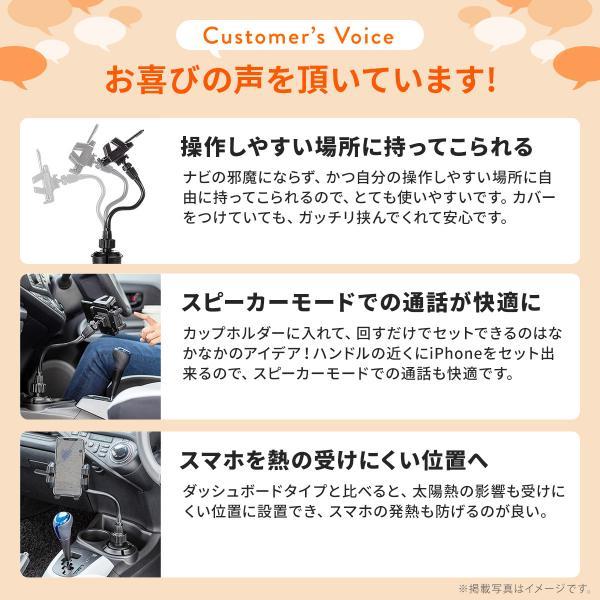 スマホホルダー 車載 スマホスタンド 車載ホルダー フレキシブルアーム ドリンクホルダー カップホルダー iPhone 車 車載用品(即納)|sanwadirect|13