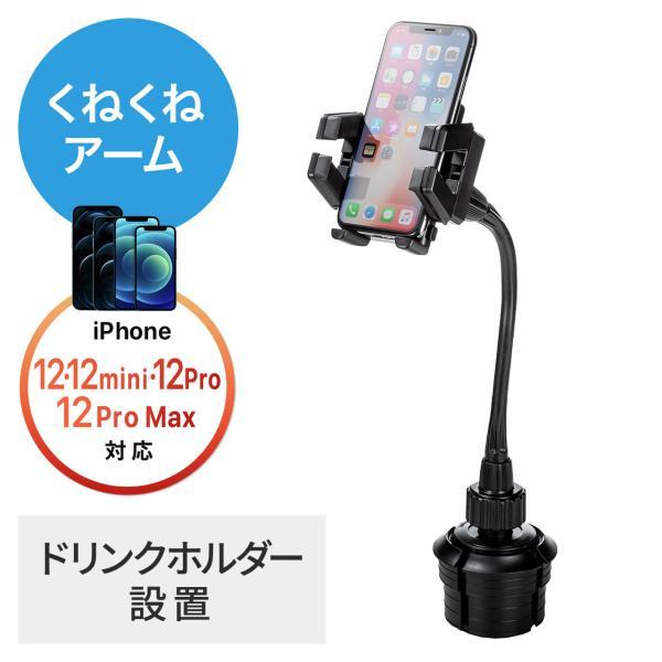 スマホホルダー 車載 スマホスタンド 車載ホルダー フレキシブルアーム ドリンクホルダー カップホルダー iPhone 車 車載用品(即納)|sanwadirect|18