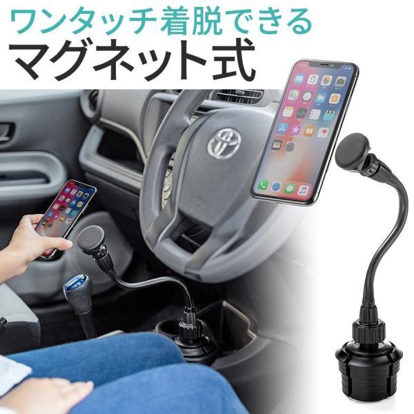スマホホルダー 車載 マグネット着脱 スマホスタンド 車載ホルダー フレキシブルアーム ドリンクホルダー カップホルダー iPhone 車 車載用品(即納)|sanwadirect