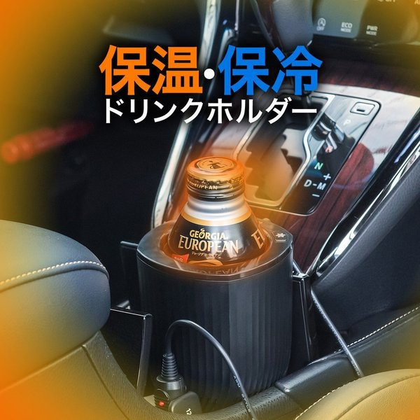 ドリンクホルダー 車載 保温 保冷 シガーソケット 車載用品 カー用品 冷蔵庫 冷温庫 保冷庫(即納)|sanwadirect|18
