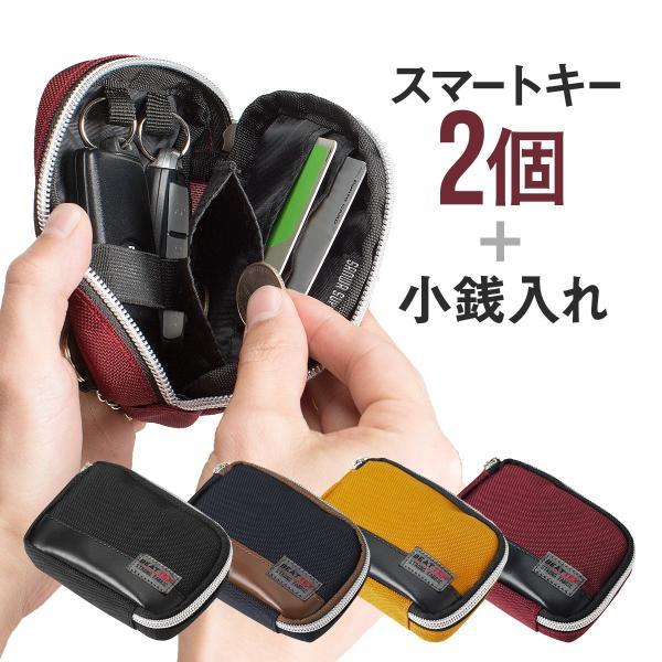 スマートキーケース キーケース 鍵 キー 2個収納 カード 収納 小銭入れ コインケース キーリング 2個 カラビナフック(即納)|sanwadirect