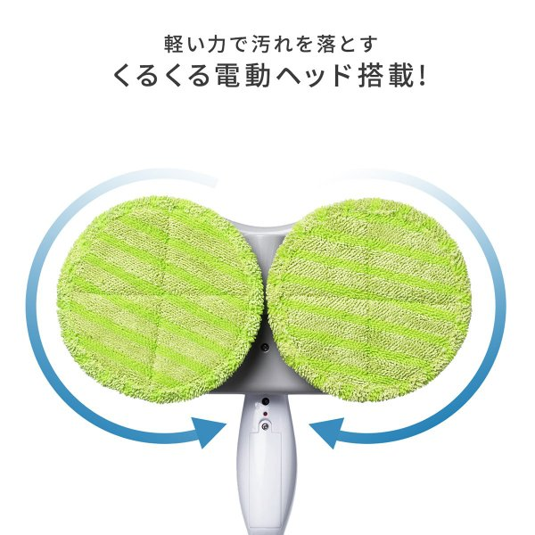 回転モップ モップ 電動モップ コードレス 充電式 クリーナー 掃除機 ハンディクリーナー 連続60分使用 軽い(即納)|sanwadirect|02
