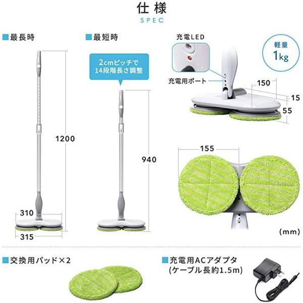 回転モップ モップ 電動モップ コードレス 充電式 クリーナー 掃除機 ハンディクリーナー 連続60分使用 軽い(即納)|sanwadirect|14