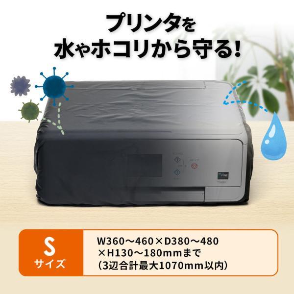 プリンタカバー ブラザー/キャノン/エプソン 防塵 撥水素材 黒 Sサイズ(即納)|sanwadirect|03