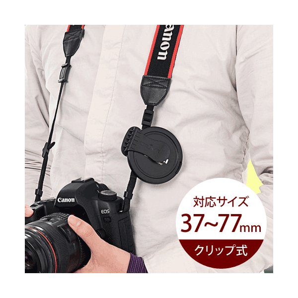 一眼レフ カメラ  レンズキャップ ホルダー 落下防止 紛失防止 クリップ(即納)|sanwadirect|10