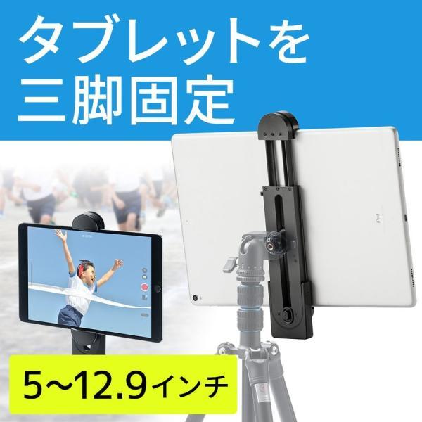 iPad タブレット 三脚 固定ホルダー 三脚アタッチメント(即納)