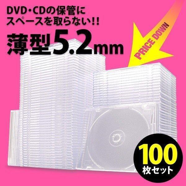 CDケース DVDケース スリム 100枚|sanwadirect