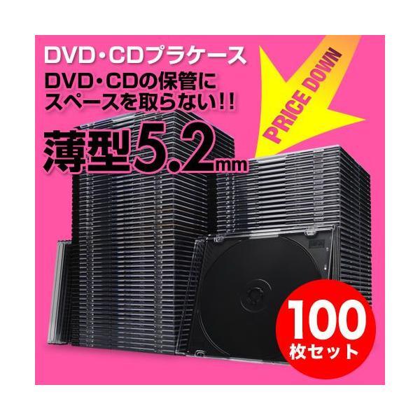 CDケース DVDケース スリム 100枚|sanwadirect|06
