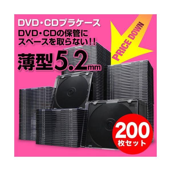 CDケース DVDケース スリム 200枚 sanwadirect 06