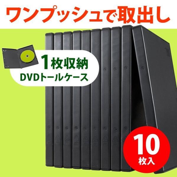 トールケース DVDケース 収納ケース 10枚セット トール