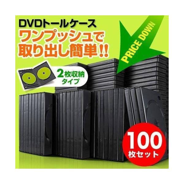 トールケース DVDケース 2枚収納×100個セット 収納 sanwadirect