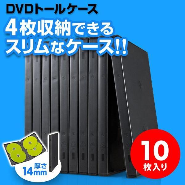 トールケース DVDケース 4枚収納×10個セット CDケース 収納(即納) sanwadirect