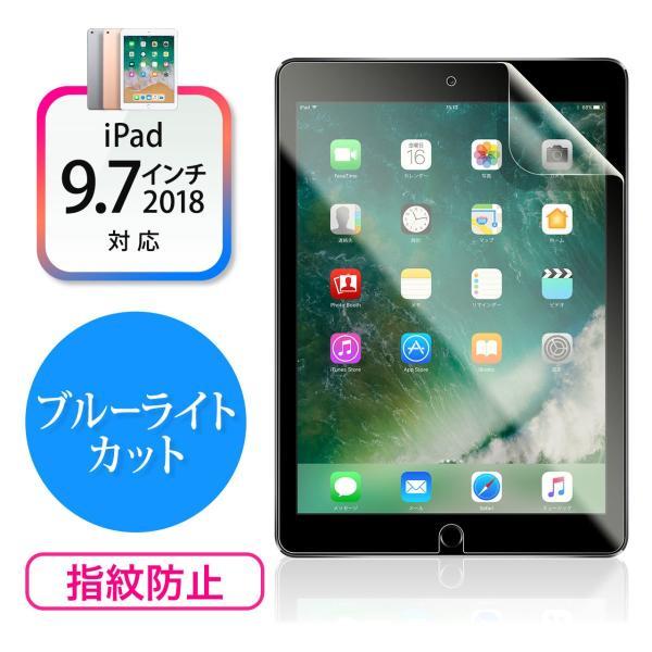 9.7インチiPad Pro/9.7インチiPad(2017)/iPad Air2/Airブルーライトカットフィルム(硬度2H 反射防止 指紋防止)(即納)|sanwadirect|09