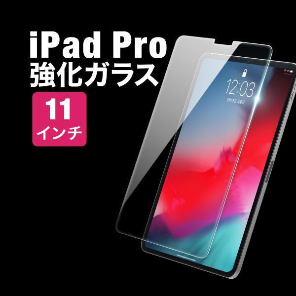 iPad Pro フィルム 2018 11インチ フィルム 画面 保護 強化ガラス 硬度9H ガラスフィルム(即納)|sanwadirect