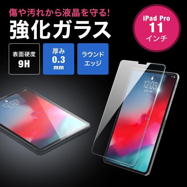 iPad Pro フィルム 2018 11インチ フィルム 画面 保護 強化ガラス 硬度9H ガラスフィルム(即納)|sanwadirect|02