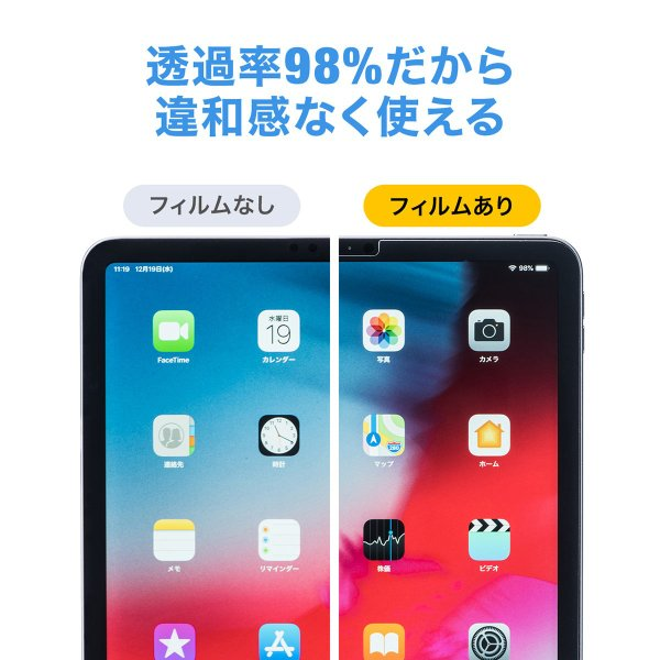 iPad Pro フィルム 2018 11インチ フィルム 画面 保護 強化ガラス 硬度9H ガラスフィルム(即納)|sanwadirect|08