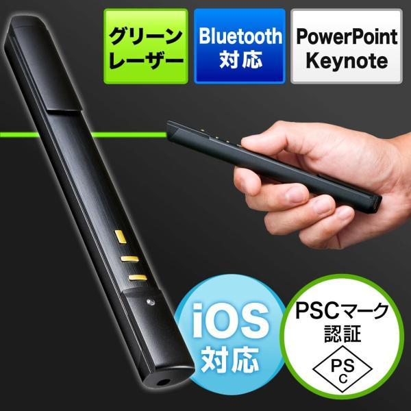 レーザーポインター グリーン レーザー パワーポイント Bluetooth 4.0 レーザーポインタ(即納)|sanwadirect|10