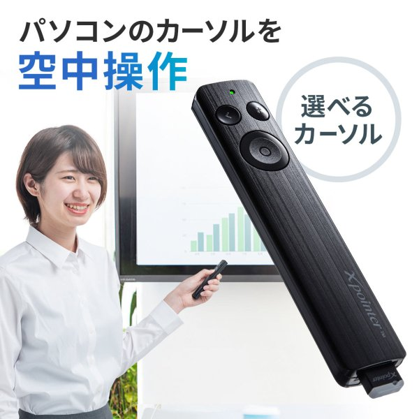 プレゼンテーションマウス イメージポインター プレゼンテーション パワーポインターリモコン ブラック