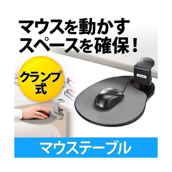 マウステーブル 机に取付けてスペースを有効利用 マウスパッド