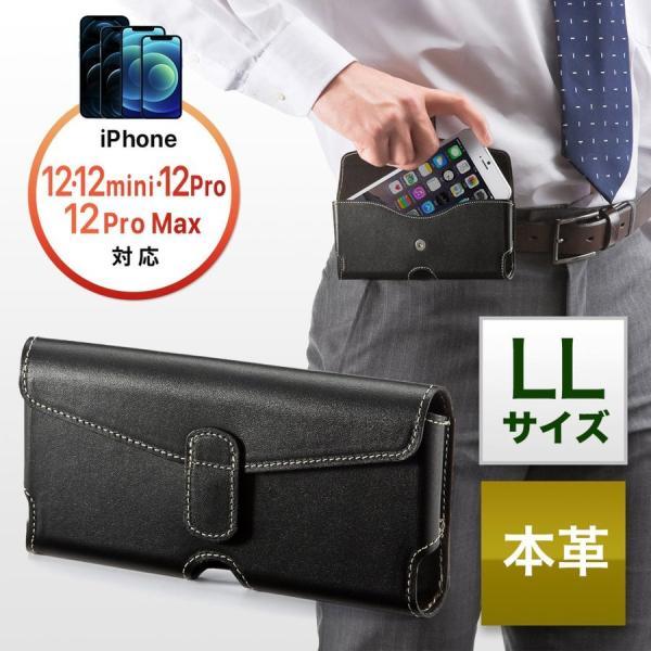 2c0efee5eb スマホケース ベルト 本革 LLサイズ ベルトホルダー(即納) :200-PDA151BK ...