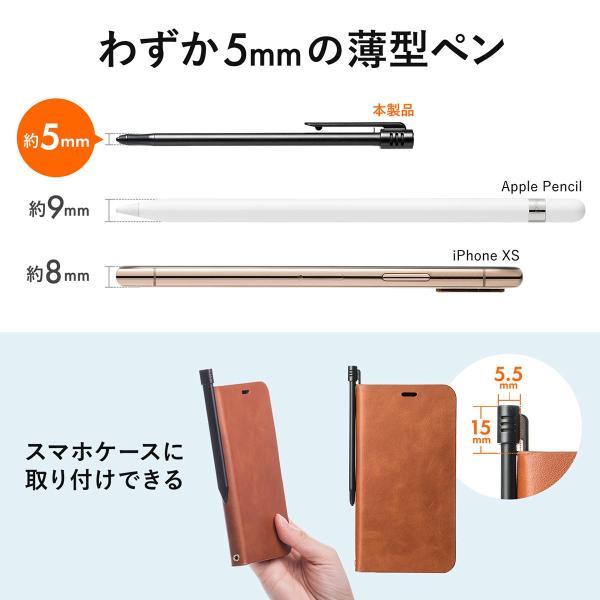 タッチペン スマホ iPhone 充電式タッチペン スタイラスペン 充電式 microUSB 充電 薄型 アイフォン iPad(即納)|sanwadirect|02