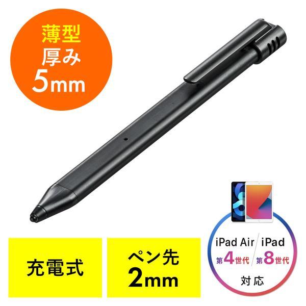 タッチペン スマホ iPhone 充電式タッチペン スタイラスペン 充電式 microUSB 充電 薄型 アイフォン iPad(即納)|sanwadirect|20