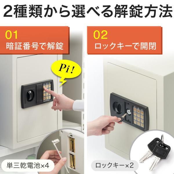 金庫 家庭用 小型 電子 防犯(即納)|sanwadirect|09