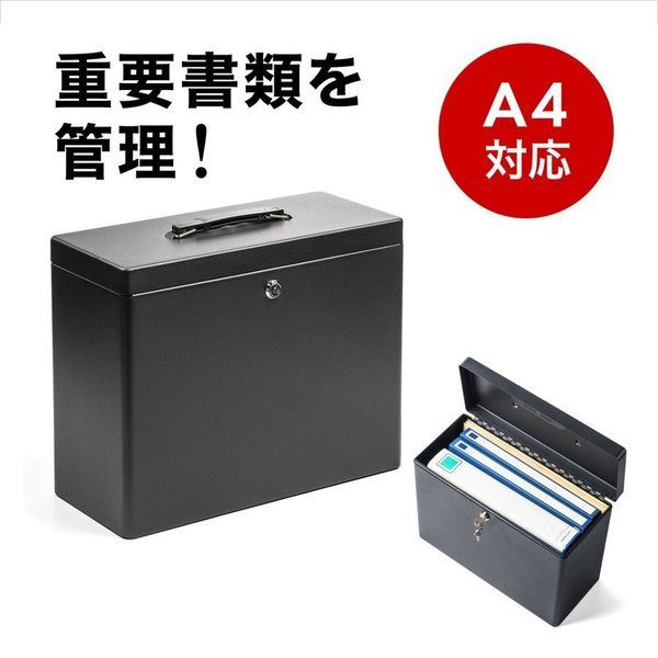 鍵付きファイルボックス 鍵付き ボックス マイナンバー対策に 書類 入れ A4ファイル 収納 セキュリティボックス(即納) sanwadirect