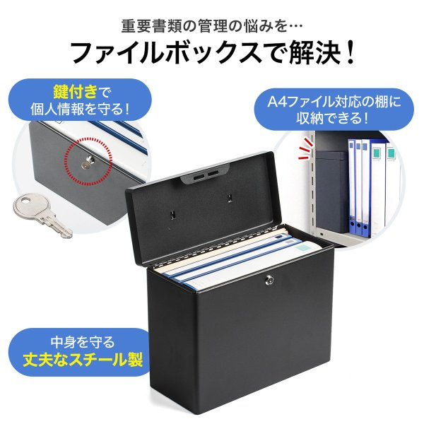 鍵付きファイルボックス 鍵付き ボックス マイナンバー対策に 書類 入れ A4ファイル 収納 セキュリティボックス(即納) sanwadirect 02