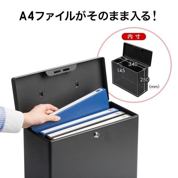 鍵付きファイルボックス 鍵付き ボックス マイナンバー対策に 書類 入れ A4ファイル 収納 セキュリティボックス(即納) sanwadirect 03