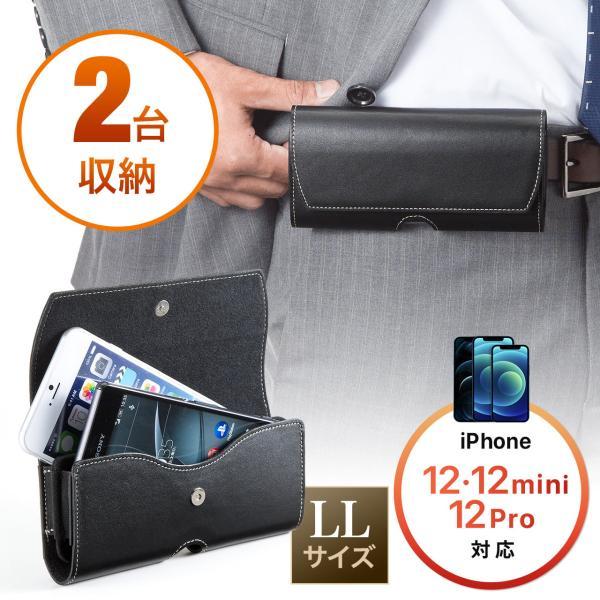 スマホケース ベルト 本革 LLサイズ 2台収納(即納)|sanwadirect|14