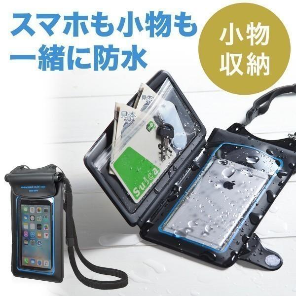 スマホ 防水ケース iPhone 小物ポケット(即納)|sanwadirect