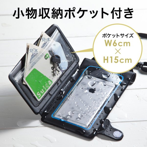 スマホ 防水ケース iPhone 小物ポケット(即納)|sanwadirect|03