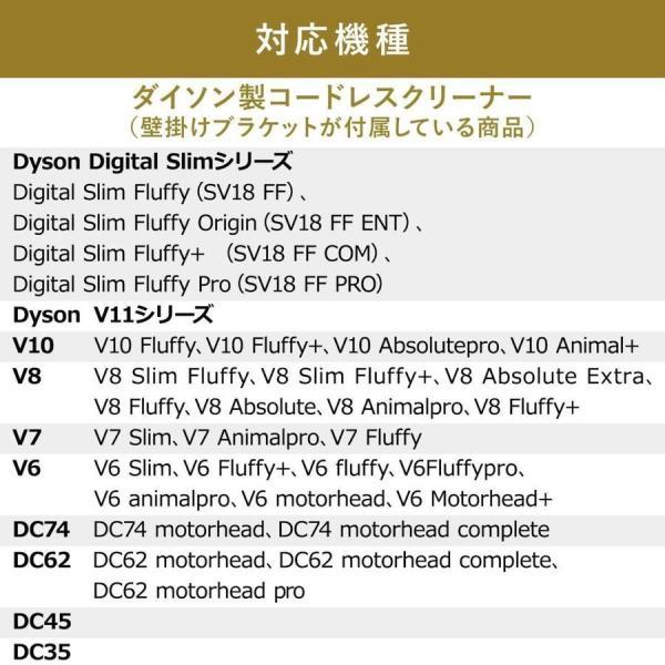 掃除機スタンド ダイソン用 壁掛けスタンド V10 V8 V7 V6 DC74 DC62 DC45 DC35 対応 付属ツール収納 スティック クリーナー スタンド 汎用 木目|sanwadirect|14