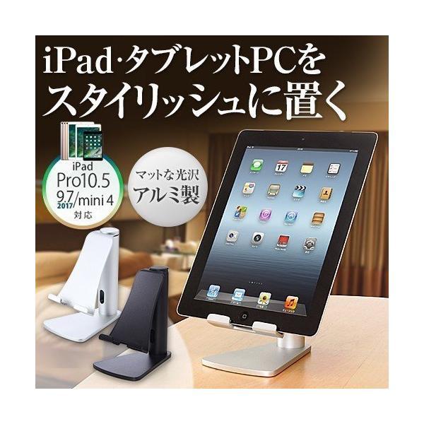 iPad タブレット アルミスタンド 卓上 iPad対応(即納)|sanwadirect