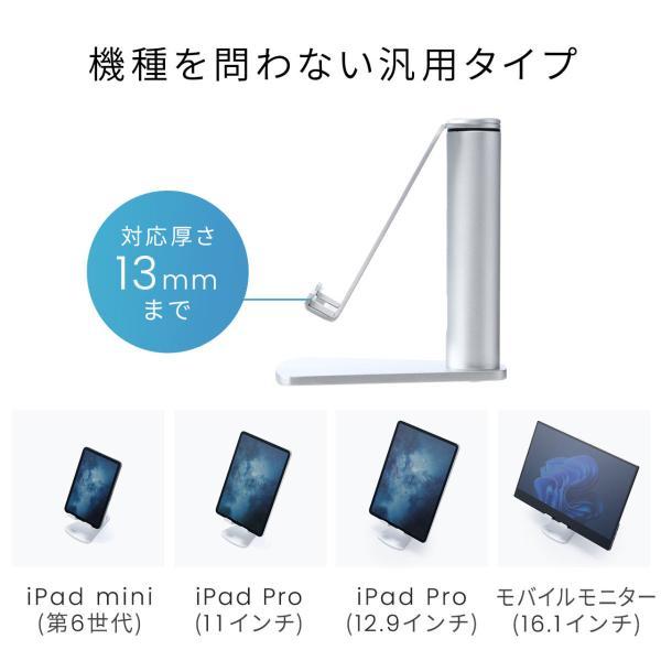 iPad タブレット アルミスタンド 卓上 iPad対応(即納)|sanwadirect|07