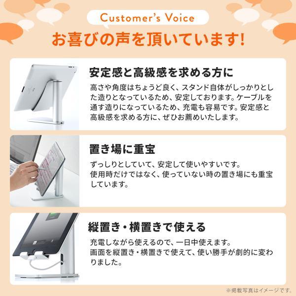 iPad タブレット アルミスタンド 卓上 iPad対応(即納)|sanwadirect|10