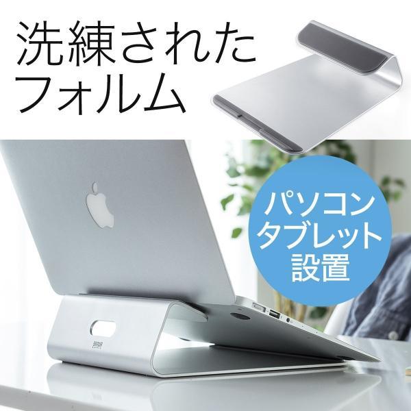 ノートパソコン スタンド ノートPC アルミ Macbook Air|sanwadirect