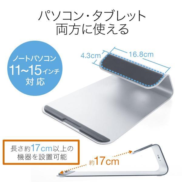 ノートパソコン スタンド ノートPC アルミ Macbook Air(即納)|sanwadirect|03